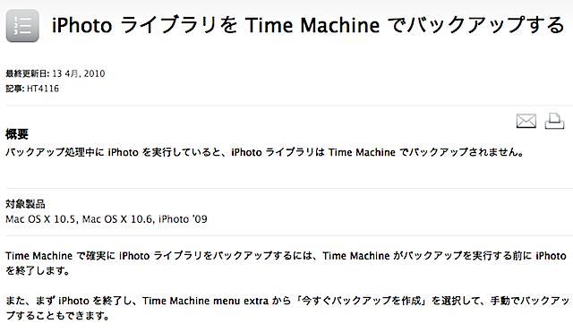 iPhotoライブラリをTime Machineでバックアップする.png
