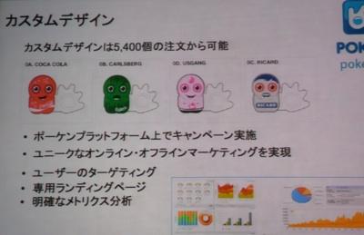 Poken Design.jpg